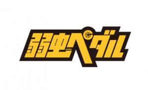 01_yowamushi