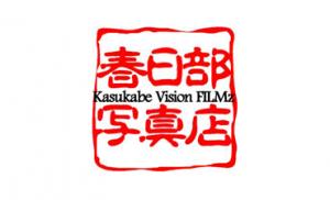 12_kasukabe
